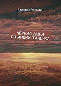 Валерий Роньшин -Чёрная дыра поимени Танечка