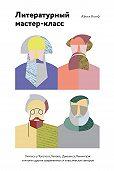 Юрген Вольф -Литературный мастер-класс. Учитесь у Толстого, Чехова, Диккенса, Хемингуэя и многих других современных и классических авторов