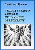 Владимир Брюков -Чудеса Ветхого Завета и их научное объяснение