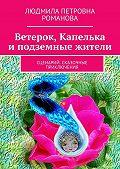 Людмила Романова -Ветерок, Капелька и подземные жители