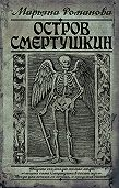 Марьяна Романова -Остров Смертушкин