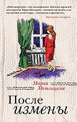 Мария Метлицкая -После измены (сборник)