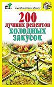 Дарья Костина -200 лучших рецептов холодных закусок