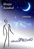 Игорь Кривов -ОдинОтчествО