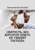 Дмитрий Митницкий -Святость, без которой никто неувидит Господа