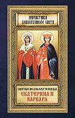 Анна Маркова -Святые великомученицы Екатерина и Варвара