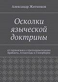 Александр Житников -Осколки языческой доктрины. Отпервоязыка кпротоцивилизации Брабанта, Атлантиды иГипербореи