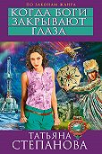 Татьяна Степанова -Когда боги закрывают глаза
