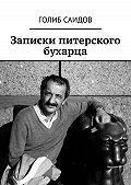 Голиб Саидов -Записки питерского бухарца
