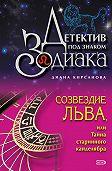 Диана Кирсанова -Созвездие Льва, или Тайна старинного канделябра