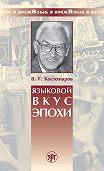 Виталий Костомаров - Языковой вкус эпохи
