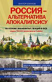 Виктор Ефимов - Россия – альтернатива апокалипсису