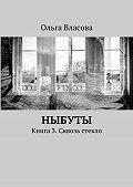 Ольга Власова - Ныбуты. Книга 3. Сквозь стекло