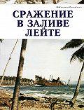 Александр Прищепенко -Сражение в заливе Лейте
