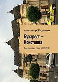 Александр Жидченко -Бухарест– Констанца. Два города водин weekend