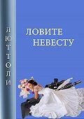 Люттоли -Ловите невесту