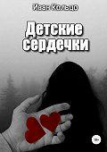 Иван Кольцо -Детские сердечки