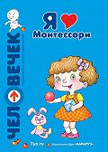 Татьяна Афанасьева -Я люблю Монтессори