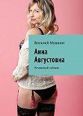 Виталий Мушкин -Анна Августовна. Нечаянный соблазн