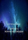 Сергей Байбаков -Курган 4. Воины Беловодья