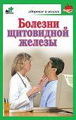 Ирина Милюкова -Болезни щитовидной железы. Лечение без ошибок