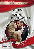 Эбби Грин -Любовь с первого дубля