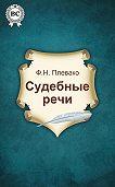 Федор Плевако -Судебные речи
