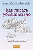Кэти Биркенштайн -Как писать убедительно. Искусство аргументации в научных и научно-популярных работах
