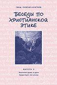 Георгий Кочетков -Беседы по христианской этике. Выпуск 9: Экология души и духа. Существует ли сатана