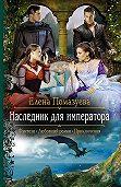 Елена Помазуева -Наследник для императора