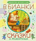 Виталий Бианки -Сказки о животных