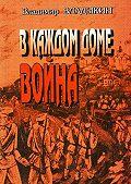 Владимир Владыкин -Вкаждом доме война