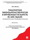 Владимир Белых -Транспортное законодательство России и зарубежных государств, ЕС, ШОС, ЕврАзЭС (сравнительно-правовой анализ)