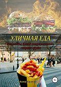 Алекс Крамер -Уличная еда: рецепты блюд современного стрит-фуда
