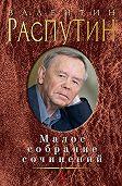 Валентин Распутин -Малое собрание сочинений (сборник)