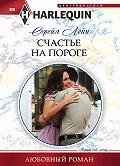 Сорейя Лейн -Счастье на пороге