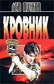 Лев Пучков -Кровник