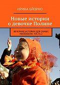 Ирина Бйорно -Новые истории одевочке Полине