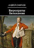 Андрей Смирнов -Бюрократы Белокамня