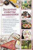 Наталья Сластенова -Золотые советы хозяюшки