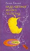 Анна Бялко -Надкушенное яблоко Гесперид