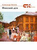 Александр Ломтев -Финский дом (сборник)