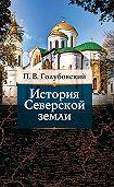 П. В. Голубовский - История Северской земли