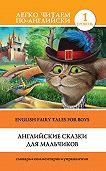 С. А. Матвеев -Английские сказки для мальчиков / English Fairy Tales for Boys