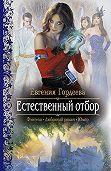 Евгения Гордеева -Естественный отбор