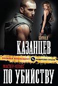 Кирилл Казанцев - Мастер-класс по убийству