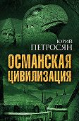 Юрий Петросян -Османская цивилизация