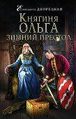 Елизавета Дворецкая -Княгиня Ольга. Зимний престол