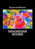 Владимир Шилов -Мгновения жизни