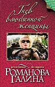Галина Романова -Гнев влюбленной женщины